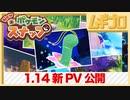 """『New ポケモンスナップ』PV """"見つけにいこう 自分だけの一瞬""""篇 【実況】"""