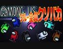 第191位:クルー全員クソバカAmongUs【宇宙人狼#10】