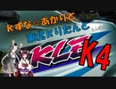 紲星☆あかりと東北きりたんとKLE400/能登川水車とカヌーランド編