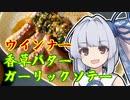 【ウインナーの香草バターガーリックソテー】葵ちゃんの簡単おつまみで雑にのみたーい!!!!!!!!!!!!!!!!!