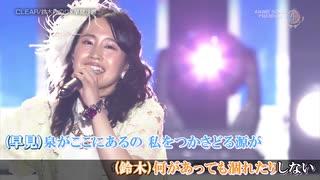 【ニコカラ】CLEAR/鈴木みのり、早見沙織