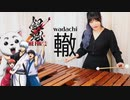 """SPYAIR """"轍""""wadachi 銀魂ザファイナル マリンバで弾いてみた"""