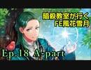 【Ep.18 A-part】暗殺教室が行くFE風花雪月【金鹿ルナ縛り実況】