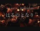 【ギター】ゆるキャン△SEASON2 ED/はるのとなり Acoustic Arrange.Ver 【多重録音】