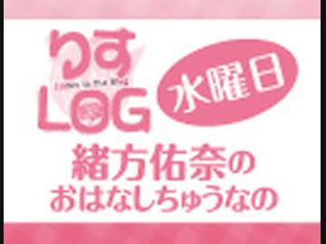 『りすLOG 水曜日 緒方佑奈のおはなしちゅうなの』#42