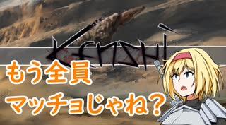 【kenshi】アリスの聖剣霧雨ランデブー 3