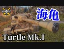 【WoT:Turtle Mk. I】ゆっくり実況でおくる戦車戦Part865 by...