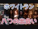 【Skyrim】メイドの大冒険 #05「ホワイトラン」【VOICEROID】