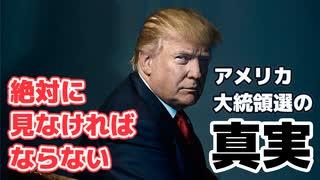 【必見】絶対に見るべきアメリカ大統領選