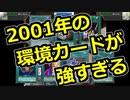 【遊戯王】歴代環境決闘~2001年編~