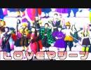 【鬼滅の刃MMD】Loveマシーン ~Morning Musume~ - LOVE Mac...