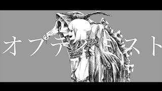 イマニシ「オプティミスト」feat.miku