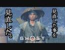 Ghost of Tsushima ボイロ実況プレイ Part16