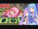 第131位:琴葉茜と琴葉葵のエンド攻略(探索編)#15【Minecraft】