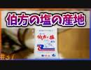 【ゆっくり解説】日本じゃない?伯方の塩の産地とは【今日の豆知識】