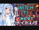 【Witch it!】ウイッチ葵のかくれんぼ【楽しい】