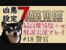 【ゆっくり実況】7 days to die(α19.2) を最高難易度+αでまったり解説サバイバル【part18】