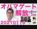 オバマゲート捜査記録公表!16日のオオゴトってこれのこと?/日本政府さん、うっかり人口以上のワクチンを確保してしまう20210115