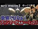 【バトオペ2】散弾ではなぁ!アッシマーがぁぁ・・・Lv2!【ゆっくり実況】