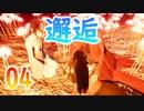 04(終)影廊の最終ステージ邂逅!真エンディングへ辿り着け!「最後の刻」