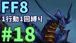 【FF8】1行動1回縛り part18