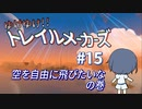 【Trailmakers】 ゆけゆけ!!トレイルメーカーズ#15 【CeVIO実況】