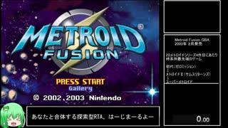 【RTA】メトロイドフュージョン NORMAL 1