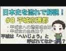 #8 平城京遷都【「わかる」シリーズ 日本史編】