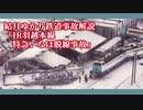 【結月ゆかり鉄道事故解説】JR羽越本線特急いなほ脱線事故