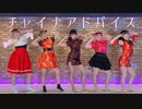 【ドメスチック】チャイナアドバイス【踊ってみた】