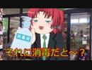 【ゆっくり茶番】迷惑客と戦う霊夢ちゃん!part7