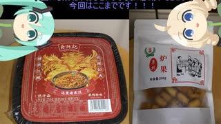 タカハシの一分中華食材百科#124『「僕は