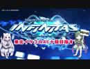 [beatmaniaⅡDX]東北イタコがAC十段を目指してINFNITAS!!~Part6~