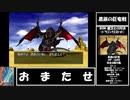 【ドラクエ8】道具のみで全モンスター討伐 Part25【制限プレイ】