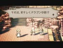 気ままに楽しくOCTOPATH TRAVELER Part62