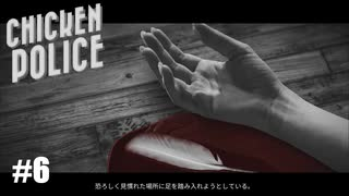 【Chicken Police - Paint it RED!】実況