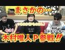 ついに〝サイゲームス取締役・木村唯人〟が殴り込み!?果た...