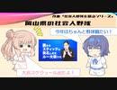 【CeVIO解説】ささらとつづみが社会人野球を語る 第28回 岡山県の社会人野球って?