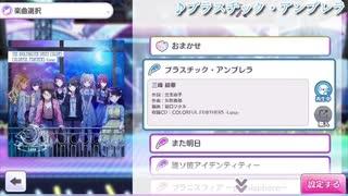 三峰ソロ プラスチック・アンブレラ(Game
