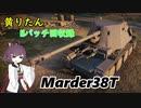【WoT】きりたんのMバッチ回収録 Marder38T