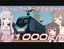 【Stormworks】はやい鉄道車両を作るよ!