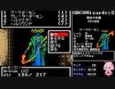 【GBC版WizardryⅢ】花騎士達が勲章3目指して探索 part12【VOICEROID実況】