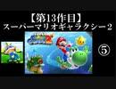 スーパーマリオギャラクシー2実況 part5【ノンケのマリオゲームツアー】