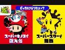 ゆっくりスプラトゥーン2 スーパーマリオブラザーズ35周年フェス編【ゆっくり実況】