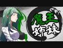 【Kenshi】魔王姉妹ども! #999【Voiceroid実況】