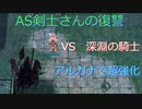 〈RO〉臆病者のRKの日常 ~AS剣士さんの復讐~ VS 深淵の騎士