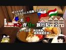 【ゆっくり】東欧旅行記 2 サクララウンジでカレーを食す