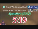 Division2 Speedrun 5:19 (グラワシ)[Hard Solo] TU12 PS4 比較ver