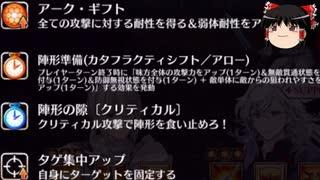 FGOの超高難易度クエストは低レア鯖でクリアできるのか? part.15