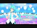 【MMD】【初音ミク】愛の詩[Tda式初音ミク ショート髪デフォ服]